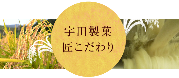 宇田製菓のこだわり