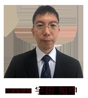 代表取締役 宇田 知申