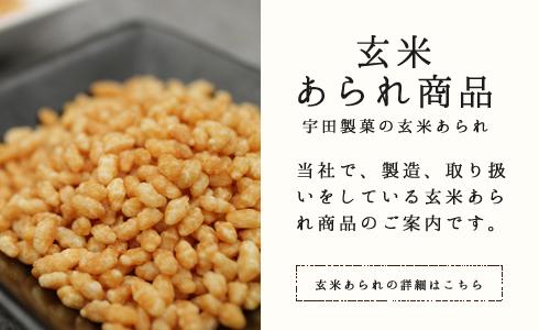 玄米あられ商品